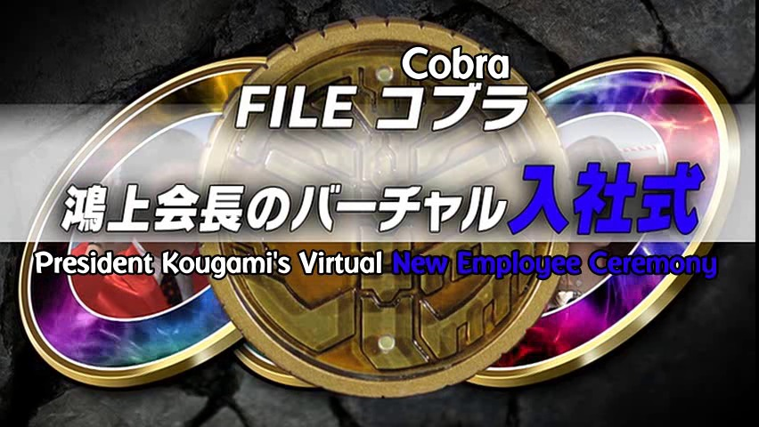 File Cobra: Chief Kougami's Virtual Company