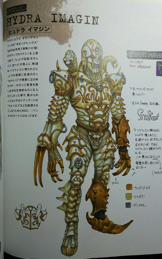 Hydra Imagin