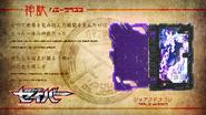Saber EP45 Jaaku Dragon Eyecatch B