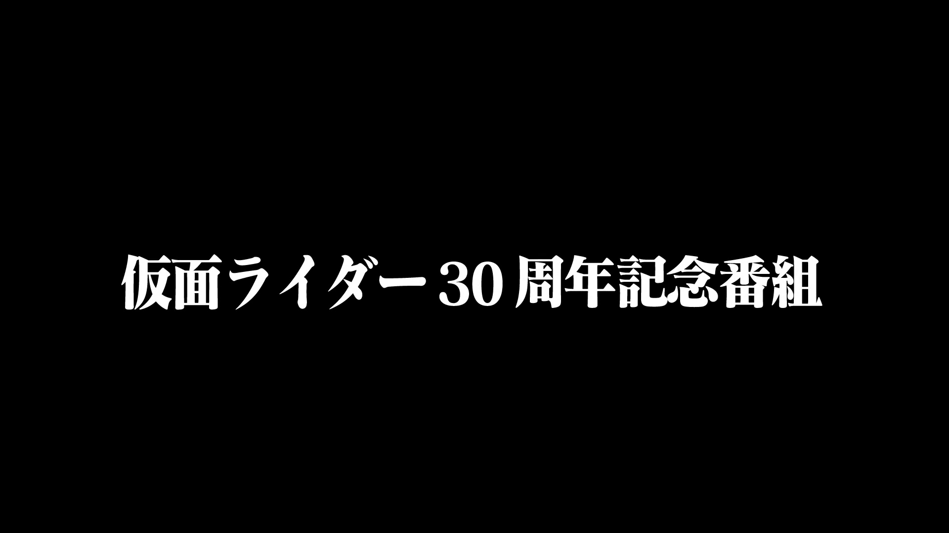 Kamen Rider 30th Anniversary