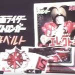 Kamen Rider Stronger Henshin Belt.png
