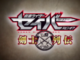 Kamen Rider Saber Spin-off: Swordsmen Chronicles
