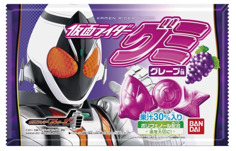 Kamen Rider Gummi