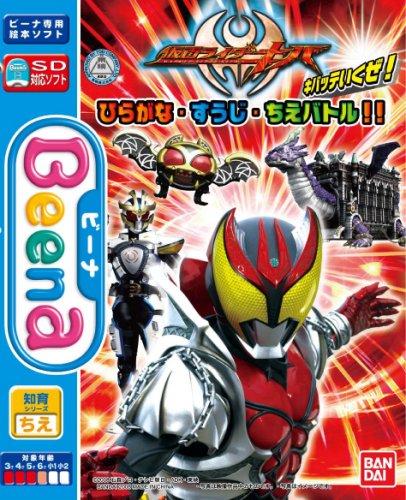 Kamen Rider Kiva: Hiragana Sūji Chie Battle!!