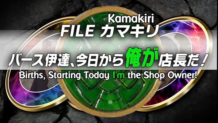 File Kamakiri: Birth Date, I'm Shop Manager From Now on!