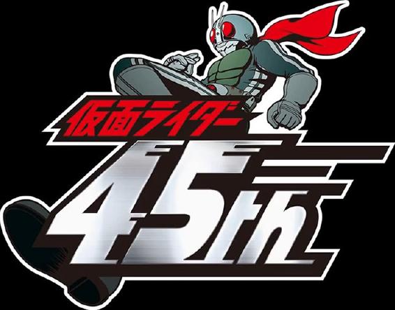 Kamen Rider 45th Anniversary