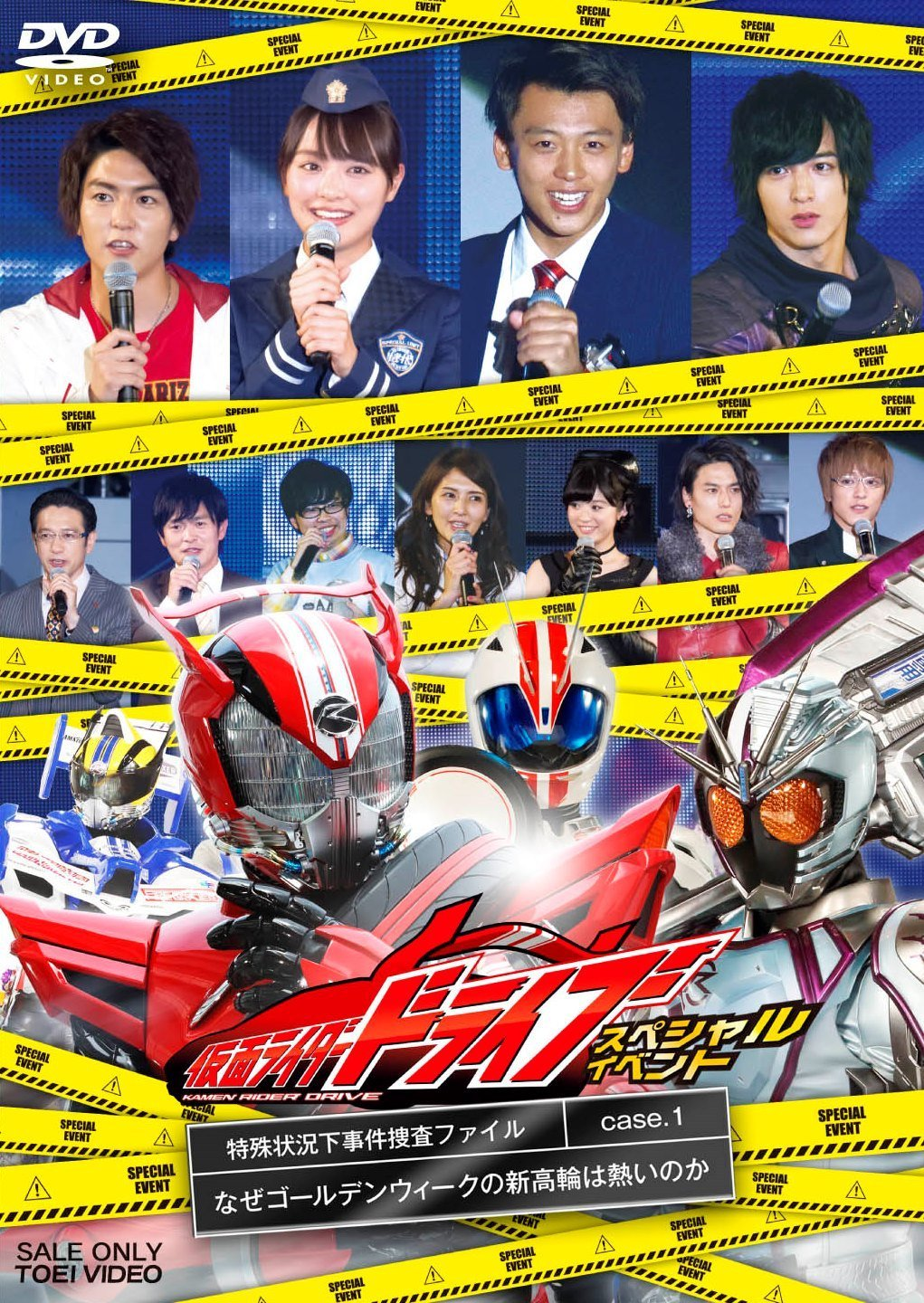 Kamen Rider Drive Special Event: The Special Circumstances Case Investigation File