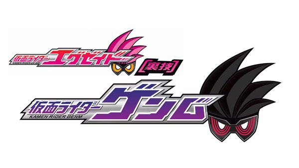"""Kamen Rider Ex-Aid """"Tricks"""": Kamen Rider Genm"""