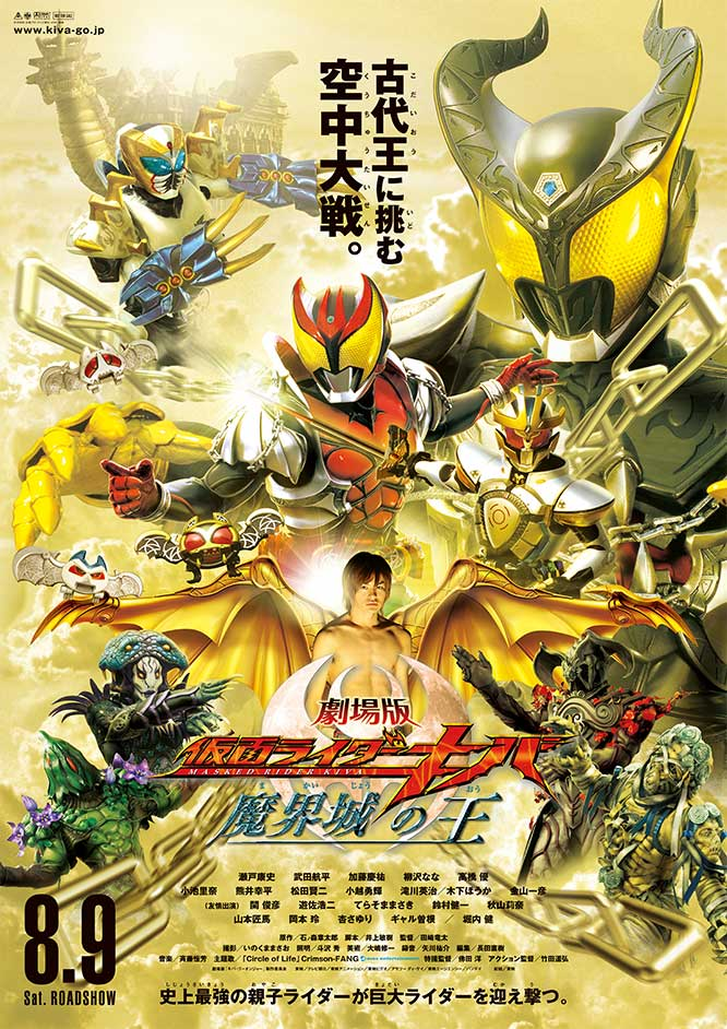 Kamen Rider Kiva: King of the Castle in the Demon World