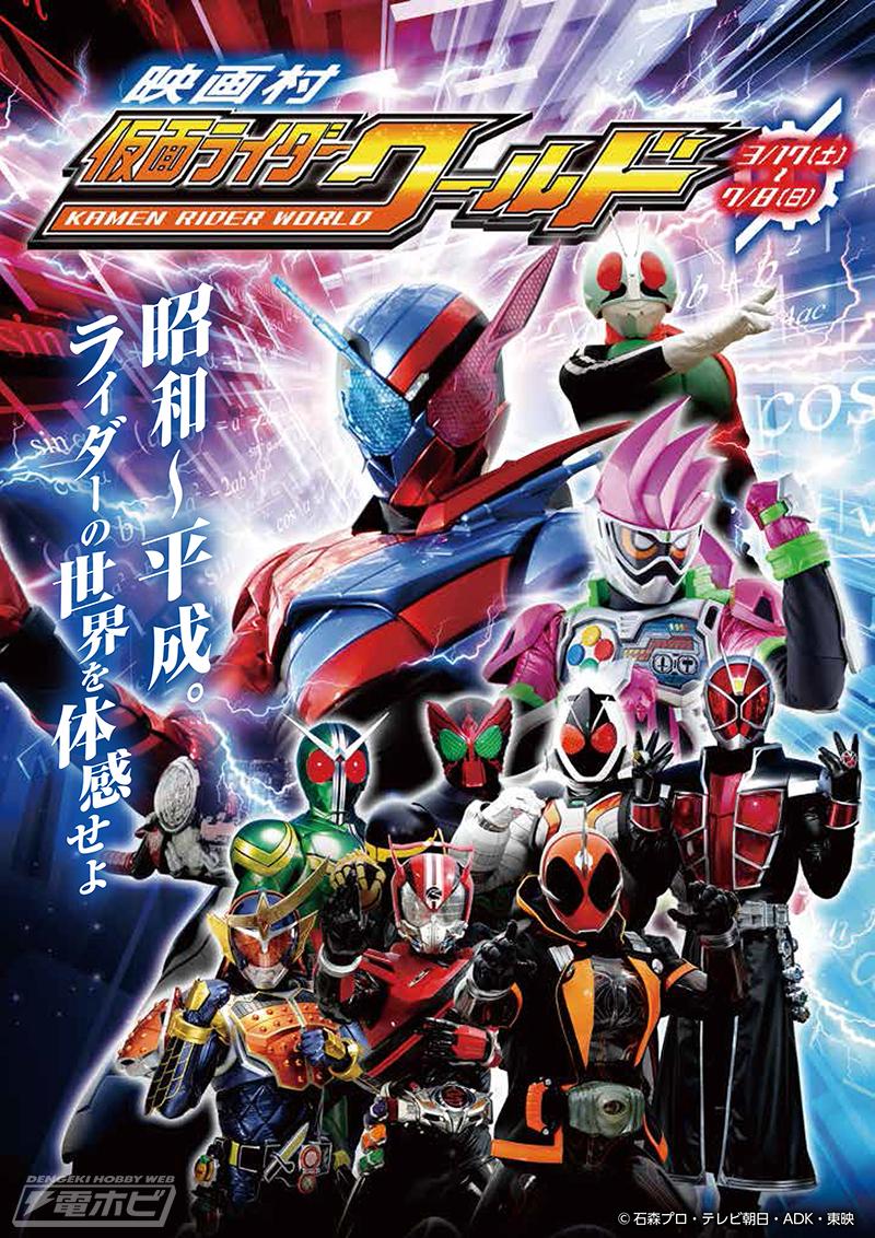 Studio Park: Kamen Rider World