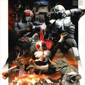 Kamen Rider The Movie Vol 4.jpg