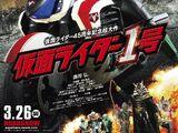Kamen Rider 1 (film)