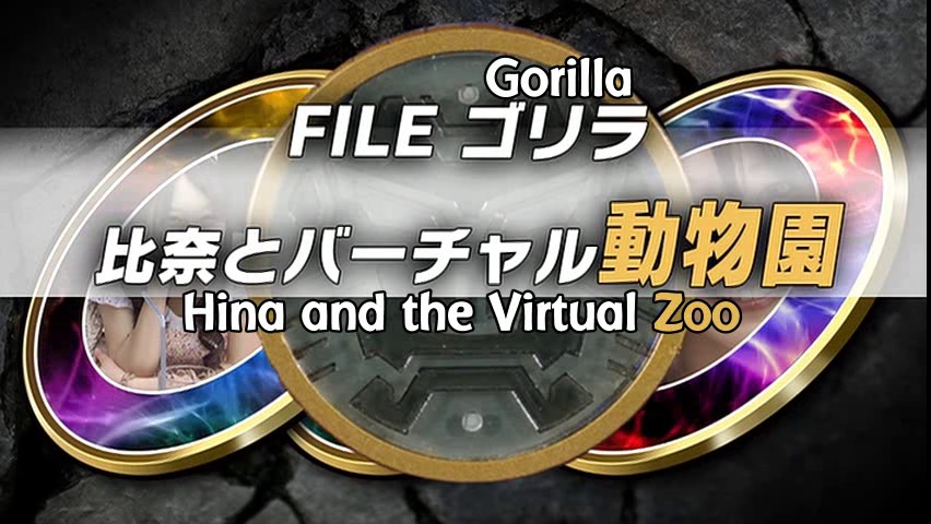 File Gorilla: Hina and the Virtual Zoo