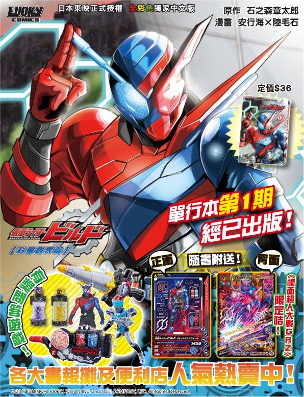 Kamen Rider Build: Science Creation Chapter