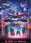 Zero-One Others MetsubouJinrai poster