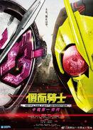 KRRTFG China's Mainland Poster