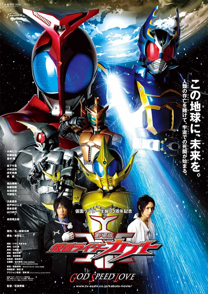 Kamen Rider Kabuto: God Speed Love