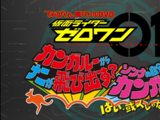 Kamen Rider Zero-One: What Will Pop Out of the Kangaroo? Think About It by Yourself! Yes! It must be me, Aruto!