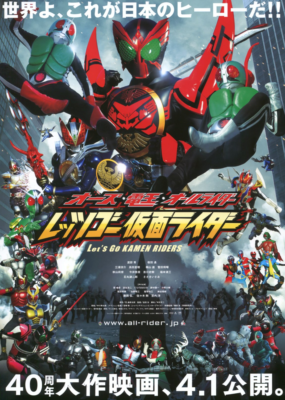 https://static.wikia.nocookie.net/kamenrider/images/5/5d/Let%27s_go_kamen_riders.jpg/revision/latest?cb=20141116051128