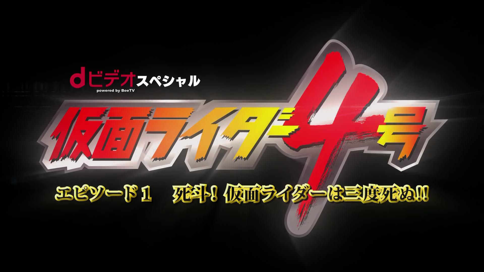 Deathmatch! The Kamen Rider Died Three Times!!