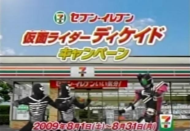 Kamen Rider Decade: All Riders vs. Doctor Death