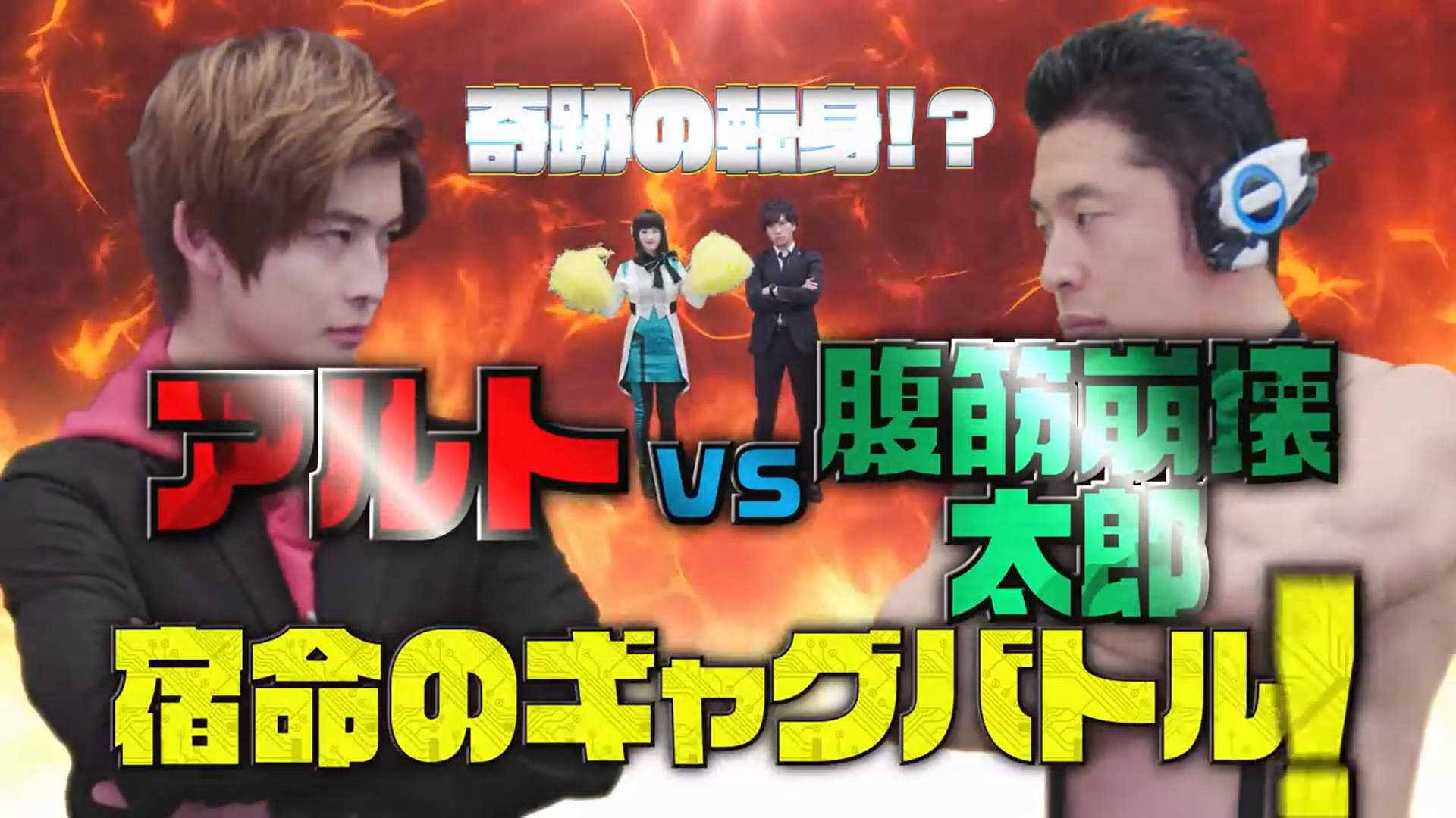 A Miraculous Rematch!? Aruto VS Fukkinhoukai Taro: Fateful Gag Battle!