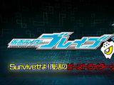 Kamen Rider Brave: ~Let's Survive! Revival of the Beast Rider Squad!~