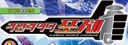 Kamen Rider Fourze Korean Logo