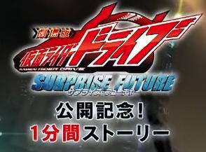 Kamen Rider Drive: Movie Roadshow Commemoration! 1 Minute Stories