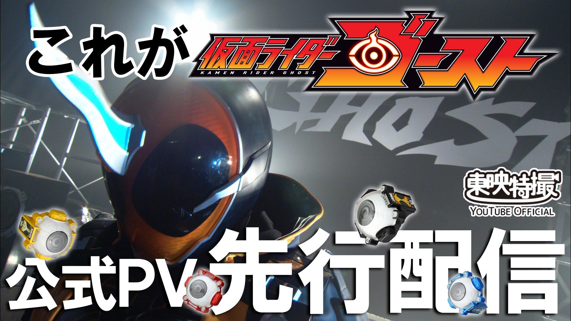 Kamen Rider Ghost Special Preceding Video
