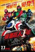 Kamen Rider 1 HK poster