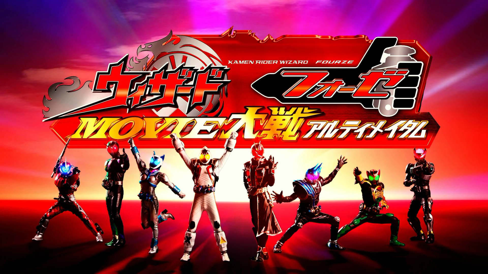 Kamen Rider Kamen Rider Wizard Fourze Movie War Ultimatum Kamen Rider Wiki Fandom
