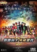KRHGFo China's Mainland Poster