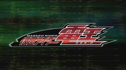 Logo Den-O.jpg