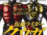 World of Kuuga (2015 manga)