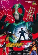 Kamen Rider J released poster