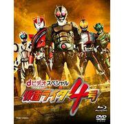 D-video-special-masked-rider-4-go-bluray-dvd-set-417767.1.jpg