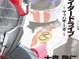 Novel: Kamen Rider Drive: ~Mach Saga~