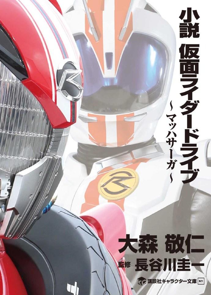 Kamen Rider Drive: ~Mach Saga~