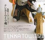 Tenka Touitsu spelling