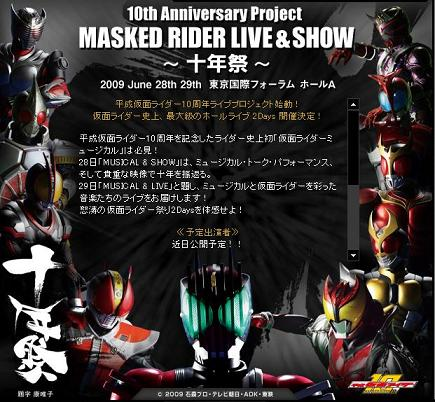 10th Anniversary Project: Masked Rider LIVE & SHOW