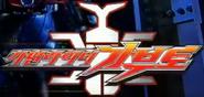 Kamen Rider Kabuto Korean Logo