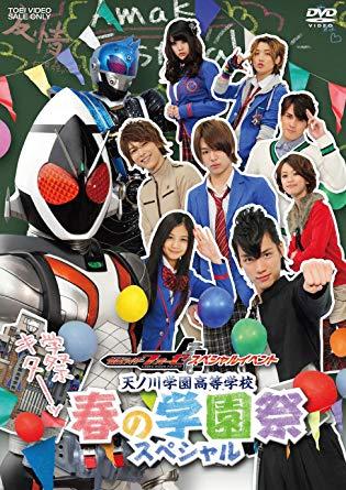 Kamen Rider Fourze Special Event: Amanogawa High School Spring School Festival Special