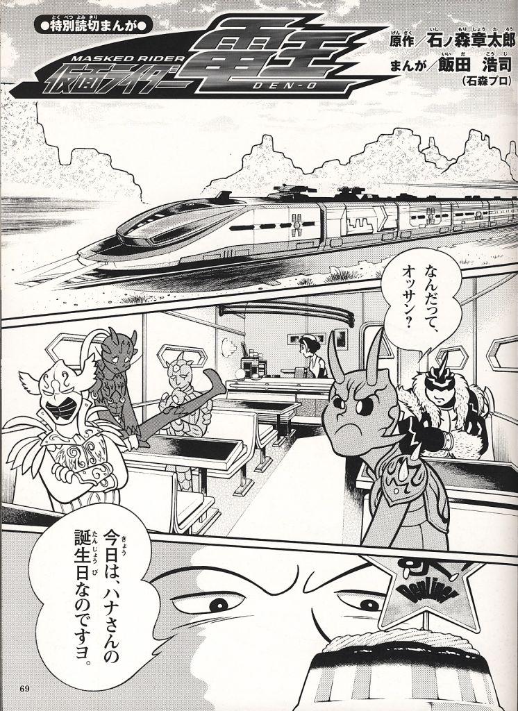 Den-O (short manga)