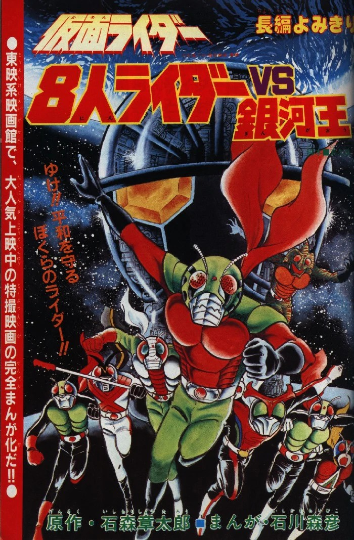 8 Riders vs. GingaOh (manga)