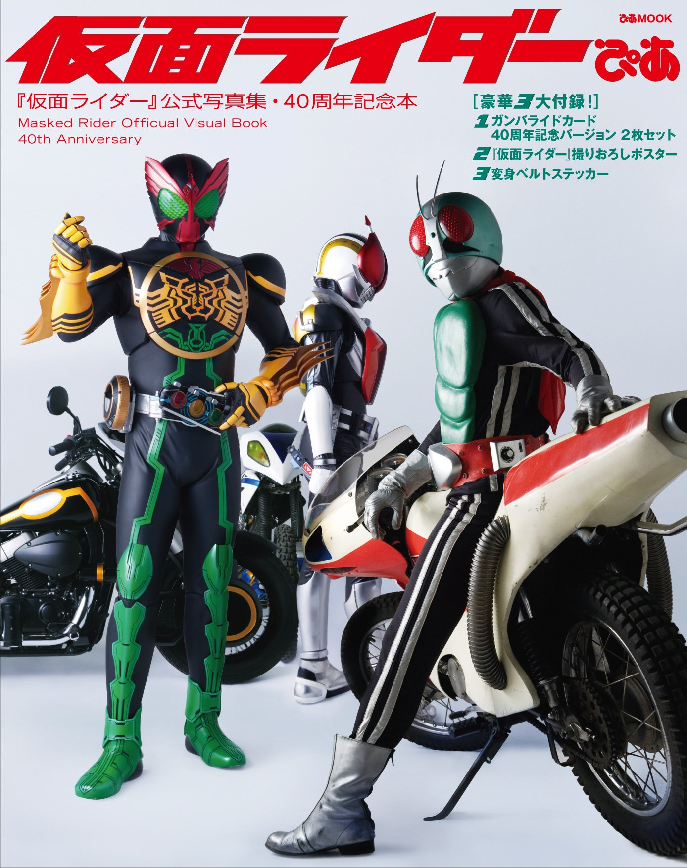 Kamen Rider Pia