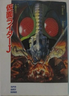 Kamen Rider J (novel)