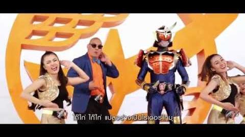 MV ไก๊ไก่ไกมุ โหน่ง ชะชะช่า โยกซ้าย ย้ายขวา ผ่าส้ม เตรียมตัวดู Masked Rider Gaim 20 ส.ค