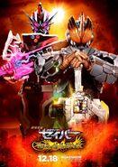 KR-Saber BusterSlash-poster