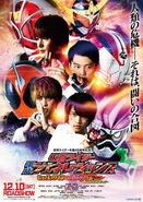Pac Man VS Heisei Riders Poster with cast
